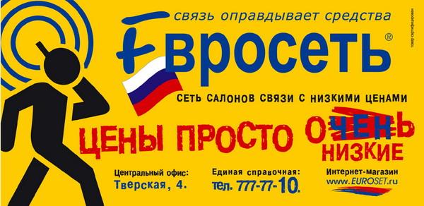 """Рекламная кампания Евросети: """"Цены просто ..."""""""